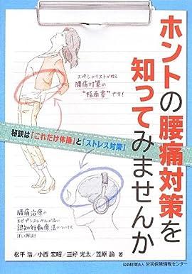 ホントの腰痛対策を知ってみませんか