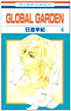 GLOBAL GARDEN 第4巻 (花とゆめCOMICS)