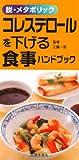 脱・メタボリック コレステロールを下げる食事ハンドブック (池田書店のハンドブックシリーズ)