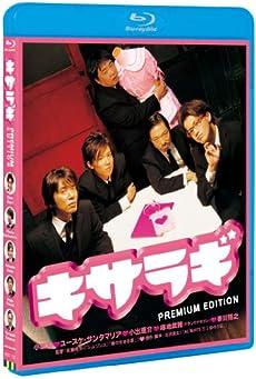 キサラギ プレミアム・エディション [Blu-ray]