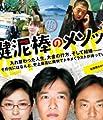 鍵泥棒のメソッド [DVD]