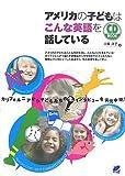 アメリカの子どもはこんな英語を話している(CD付) (CD BOOK)