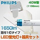 LED蛍光灯 フィリップス製直管型LED照明 器具セット 笠付40W型1灯 内部配線工事不要(国内メーカー)