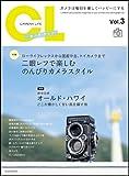 カメラ・ライフ vol.3 (玄光社MOOK)