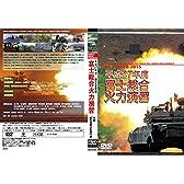 平成27年度富士総合火力演習 [DVD]