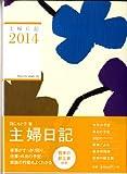 主婦日記 2014年版