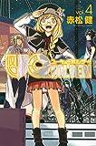 UQ HOLDER!(4) (講談社コミックス)