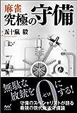 麻雀 究極の守備 (マイナビ麻雀BOOKS)
