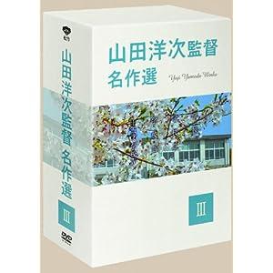 山田洋次監督 名作選III (4枚組) [DVD]