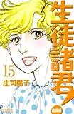生徒諸君! 教師編 15 (15) (Be・Loveコミックス)