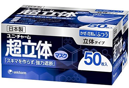 (日本製 PM2.5対応)超立体マスク かぜ・花粉用 ふつうサイズ 50枚入