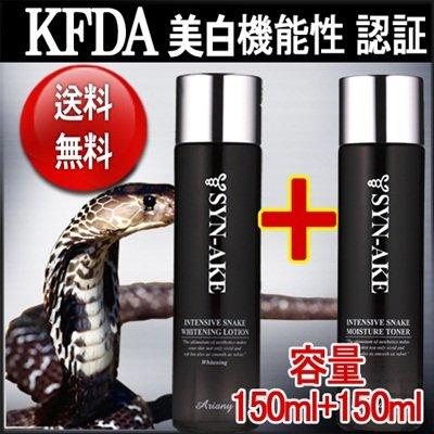 韓国アリアー二 蛇毒 毒蛇化粧水&乳液2種セット