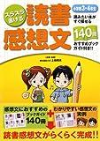 スラスラ書ける読書感想文 小学校3・4年生