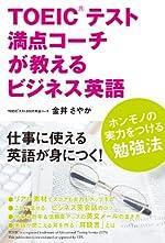 TOEICテスト満点コーチが教える ビジネス英語 (中経出版)