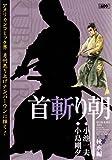 首斬り朝 秋水編 (キングシリーズ 漫画スーパーワイド)