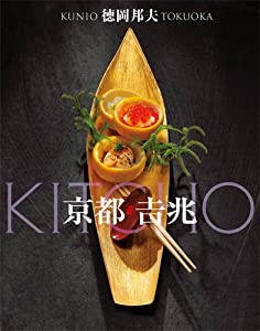 京都吉兆(日本語版) - Kitcho: Japan's Ultimate Dining Experience