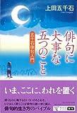 【ハ゛ーケ゛ンフ゛ック】  俳句に大事な五つのこと 五千石俳句入門