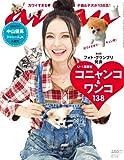 an・an (アン・アン) 2010年 12/1号 [雑誌]
