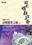 img - for Back to the Ming Dynasty, when the princes Volume 17 - Armageddon Forbidden summit (under) (Traditional Chinese Edition) book / textbook / text book