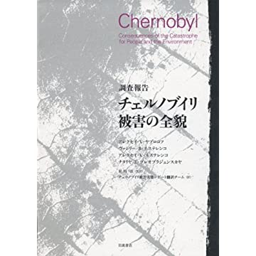 調査報告 チェルノブイリ被害の全貌