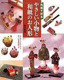 やさしい小物と和紙のお人形 (Heart Warming Life Series)