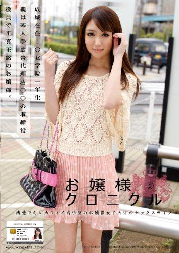 お嬢様クロニクル 1 / ONE DA FULL(ワンダフル) [DVD]