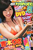 月刊ヤングチャンピオン 烈 No.2 2013年 2/25号 [雑誌]