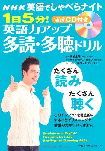 CD付き 1日5分!英語力アップ多読・多聴ドリル