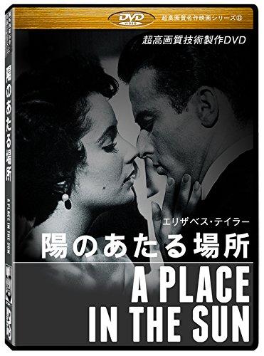 陽のあたる場所(A Place in the Sun) [DVD]劇場版(4:3)【超高画質名作映画シリーズ33】 デジタルリマスター版