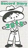 レコード・コレクターズ増刊 レコード・ダイアリー2015