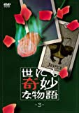 世にも奇妙な物語3 [DVD]