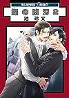 媚の凶刃(2) (スーパービーボーイコミックス)