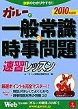 ガルーの一般常識&時事問題速習レッスン〈2010年度版〉 (ガルーの就職試験シリーズ)