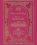 Quran in Bengali Language and Arabic