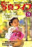 百万人の写真ライフ 2008年 10月号 [雑誌]