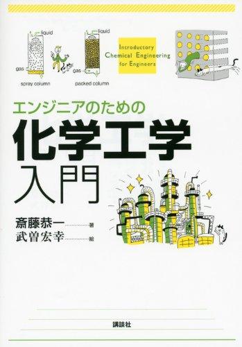 エンジニアのための化学工学入門 (KS化学専門書)