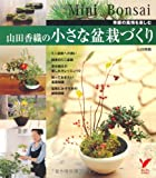 山田香織の小さな盆栽づくり (セレクトBOOKS)