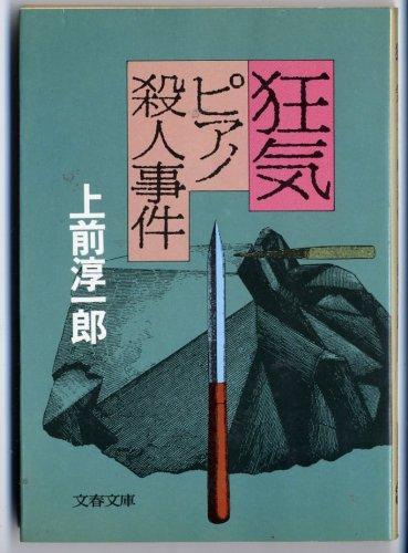 狂気—ピアノ殺人事件 (文春文庫 (248‐3))