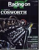 Racing on(特集)コスワース―Motorsport magazine (NEWS mook)