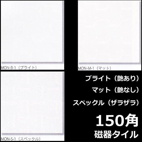 150角 タイル モノトーン 1枚単位の販売 白色(ホワイト)磁器質(艶あり・艶なし・ザラツキあり)浴室(お風呂)、洗面所など水回りや、キッチン カウンター・ トイレのリフォームにOK。 床 壁、内 外・インテリア 建材 雑貨にもお勧め(15センチ cm)