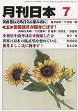 月刊 日本 2009年 07月号 [雑誌]