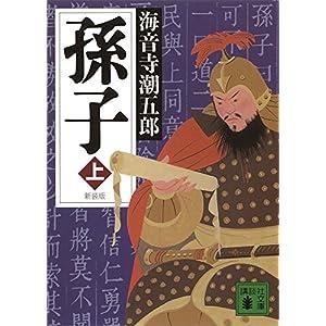 新装版 孫子(上) (講談社文庫) [Kindle版]