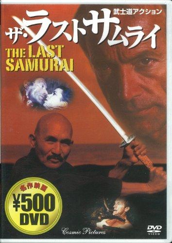 ザ・ラストサムライ [DVD]