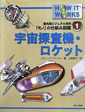 宇宙探査機・ロケット