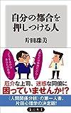 自分の都合を押しつける人 (角川新書)