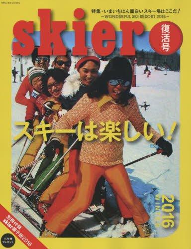 skier2016 復活版 「スキーは楽しい! 」別冊付録 skier2016親子版 (別冊山と溪谷)