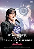 太王四神記 PREMIUM EVENT 2008 IN JAPAN -SPECIAL EDITION-(通常版)