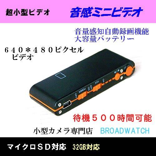 Broadwatch 【音声感知、500時間待機】 超小型 音感ミニビデオ VGA画素 32G対応(模造品注意)