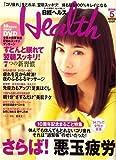 日経 Health (ヘルス) 2008年 05月号 [雑誌]