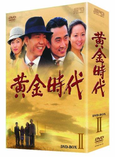 黄金時代 DVD-BOX II